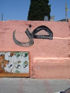 Lydda in 2006 (Seth Frantzman)