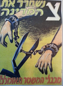 A General Zionist poster from the 1950s