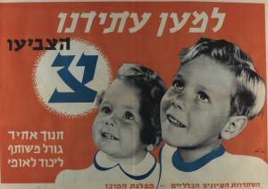 A General Zionist poster