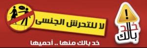 An Egyptian poster against harassment