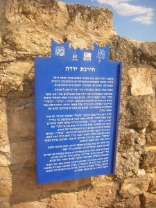 A commemorative plaque at Yarda (Seth J. Frantzman)