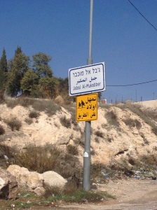 Entrance to the neighborhood of Jebel Mukaber (Seth J. Frantzman)