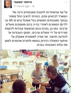 Mayor of Ashkelon discusses Arab workers on Facebook (screenshot)