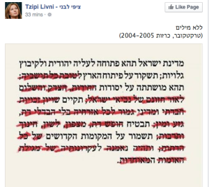 """A screenshot of Tzipi Livni's Facebook in which the mocks the right's attempts to pass a """"Jewish state"""" bill as trampling the Declaration of Independence"""