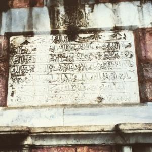 Arab inscription on the fountain (Seth J. Frantzman)