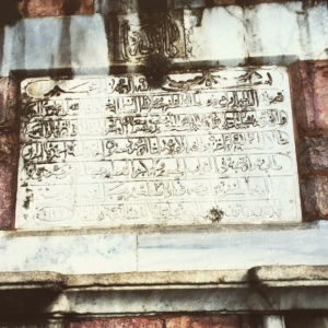 Arab inscription on the fountain (Seth J. Frantzman)