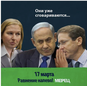 Meretz campaign material in Russian; the article ignored all Israel's minority groups.