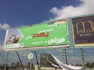 A Meretz sign in Rahat (Seth J. Frantzman)