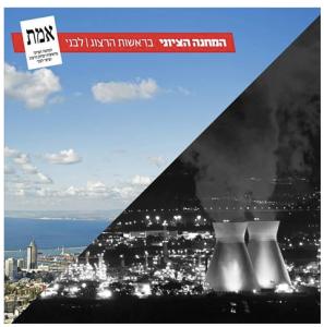 A Zionist Union campaign poster