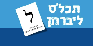 An Yisrael Beitnu campaign poster